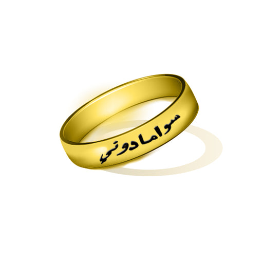 925 Sterling Silver Personalized Arabic Solid Engraved Ring