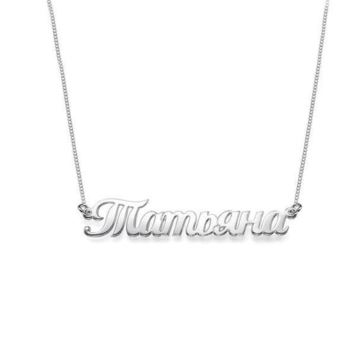 "925 Sterling Silver Personalized Russian Name Necklace Adjustable 16""-20"""