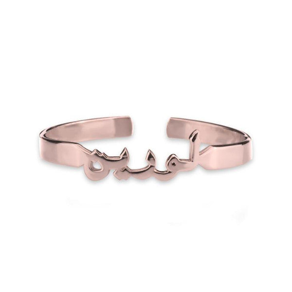 "925 Sterling Silver Personalized Arabic Cuff Length Adjustable 6""-7.5"