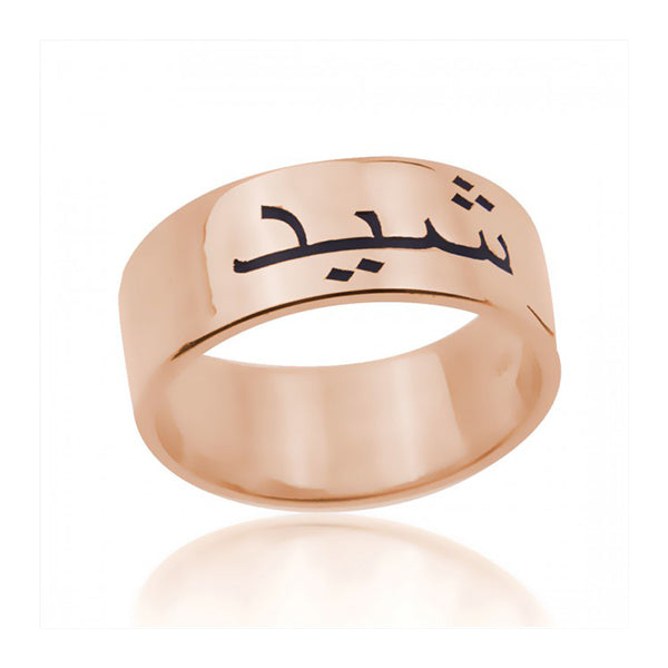 925 Sterling Silver Personalized Customized Arabic Name Engraved Ring