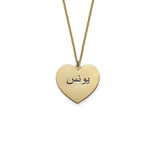 "925 Sterling Silver Personalized Engraved Heart Arabic Necklace Adjustable 16""-20"""