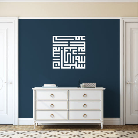 3 zikir islamic wall sticker