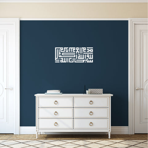 4 zikir Landscape islamic wall sticker
