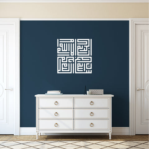4 zikir square islamic wall sticker