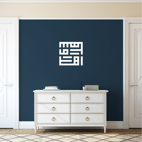 Ahlan Wa Sahlan islamic wall sticker