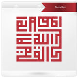 Allahulailahaillahuwalhayyulqayyum inside out islamic wall sticker