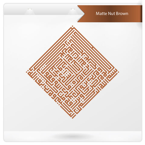 Ayat 1000 dinar islamic wall sticker