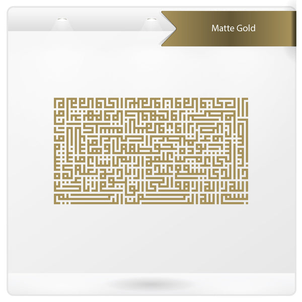 Ayat Kursi Landscape Write up 2 pages islamic wall sticker
