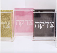 ACRYLIC TZEDAKAH BOX 5x7 - Out of the Box NY Gifts