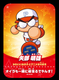 Yabe amiibo card custom