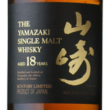 Yamazaki 18 Years Old, Japanese Whisky - The Liquor Shop Singapore