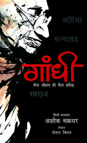 Gandhi Mera Jeevan Hi Mera Sandesh Graphic Novel