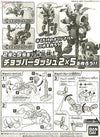 Bandai One Piece Chopper Robo 02 Chopper Wing (Plastic Model)