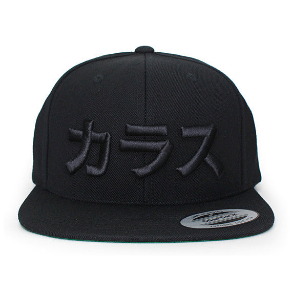 Karasu Clothing Co - Black on Black Snapback hat, puff-embroidered