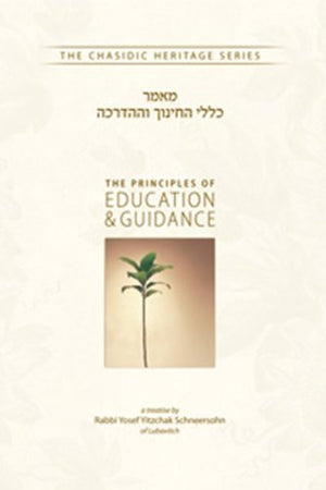 The Principles of Education and Guidance (Chasidic Heritage) (Hebrew and English Edition)