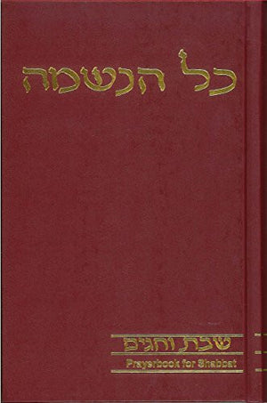 Kol Haneshamah: Shabbat Vehagim (Hebrew and English Edition)