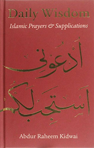 Daily Wisdom: Islamic Prayers and Supplications (Arabic Edition)