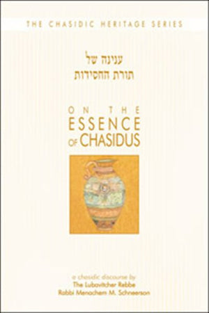 On the Essence of Chasidus (Chasidic Heritage Series)