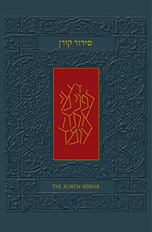The Koren Sacks Siddur: Hebrew/English Translation and Commentary, Compact Ashkenaz (Hebrew Edition)