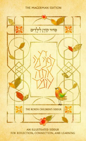 Koren Children's Siddur: Ashkenaz(Hebrew/English Edition)