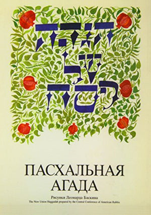 A Passover Haggadah: Russian-Hebrew Edition