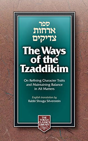 Ways of the Tzaddikim: Orchos Tzaddikim (Torah Classics Library) (English and Hebrew Edition)