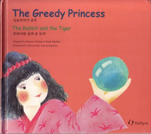 Greedy Princess / The Rabbit and the Tiger (Korean Folk Tales for Children)