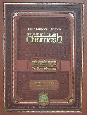 Chumash: The Gutnick Edition - Book of Numbers - Kol Menachem (Full Size) (Hebrew Edition)
