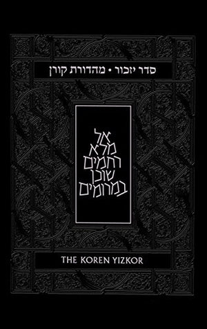 The Koren Yizkor: Memory and Meaning (Hebrew Edition)