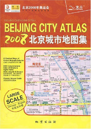 2011 - Beijing City Atlas - traffic. tourism. life - Chinese and English version (English and Chinese Edition)