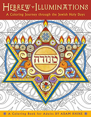 Hebrew Illuminations Coloring Book: A Coloring Journey Through the Jewish Holy Days A Coloring Book for Adults by Adam Rhine