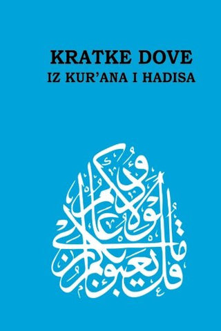 Kratke dove iz Kur'ana i Hadisa - Short du'as from Qur'an and Hadith (Bosnian Edition)