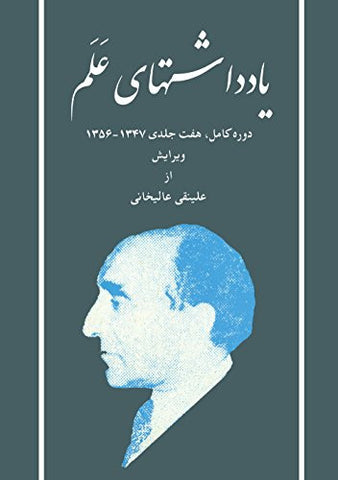 Diaries of Assadollah Alam: Seven Volume Set, 1346-1356/1967-1977 (Persian/Farsi language) (Alam Diaries) (Farsi Edition)