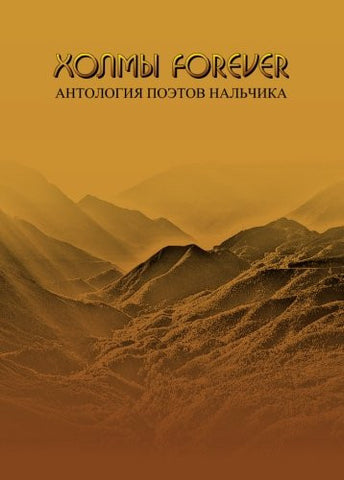 Holmy forever: Antologia poetov Nalchika (Russian Edition)