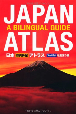 Japan Atlas: A Bilingual Guide: 3rd Edition