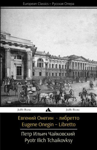 Eugene Onegin (Libretto) (Russian Edition)