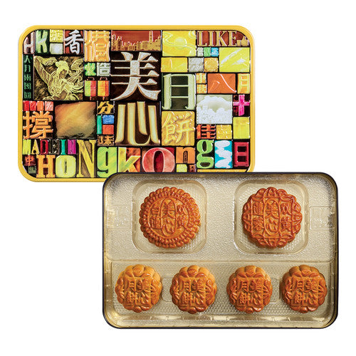 Limited Edition Mooncake  美心月餅精選口味限量版