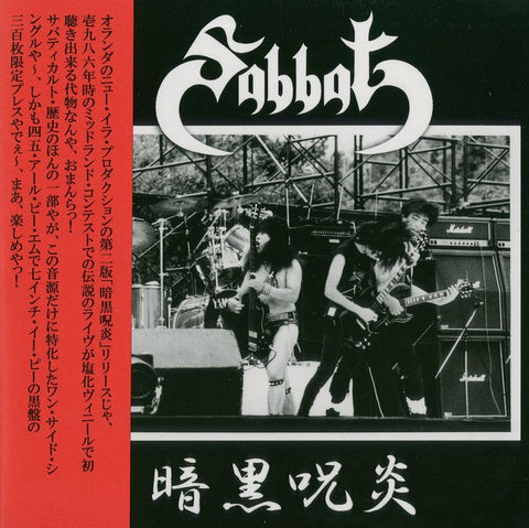 "Sabbat ""Black Fire"" 7"""