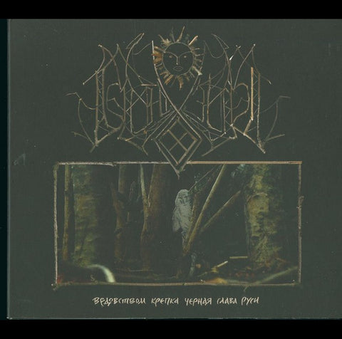 "Temnozor ""Sorcery is Strengthening the Black Glory of Rus"" Digipak CD"