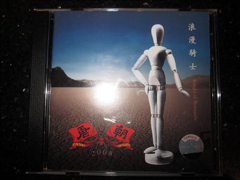 "Tang Dynasty ""Knight of Romantic"" CD"