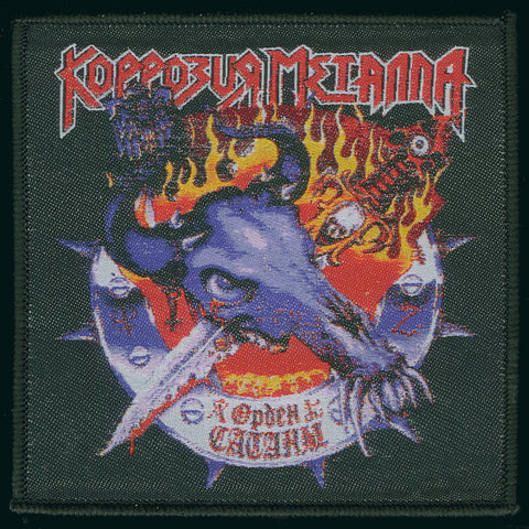 "Korrozia Metalla ""Orden Satani"" Patch"