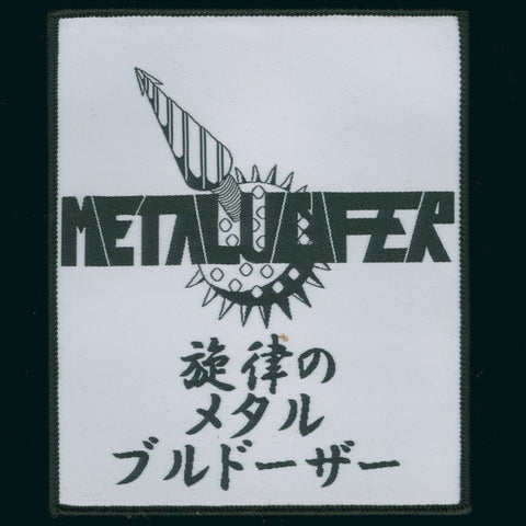 "Metalucifer ""Logo & Japanese Title"" Patch"