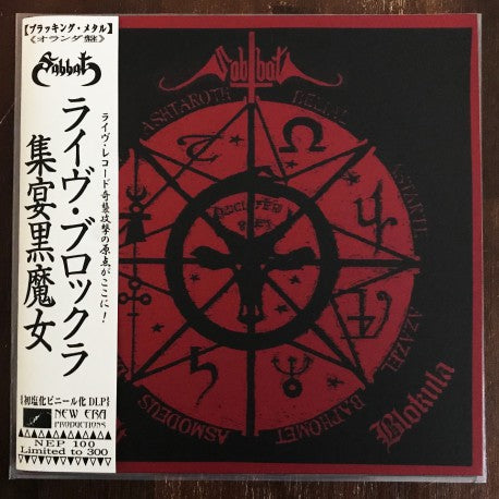 "Sabbat ""Live At Blokula"" Double LP"