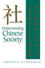 Understanding Chinese Society: Theory, History, Comparison