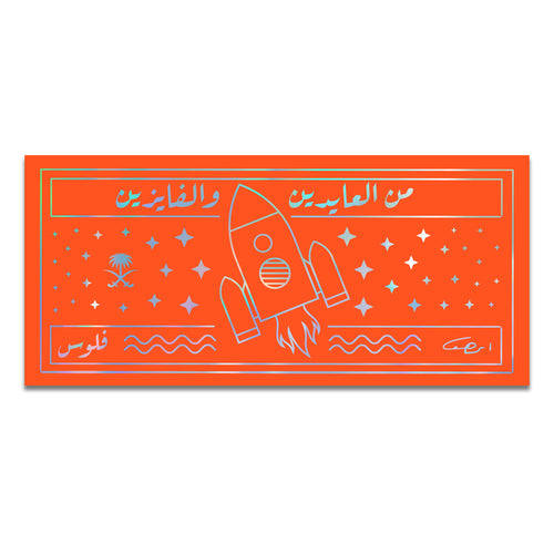 ROCKET EID ENVELOPE