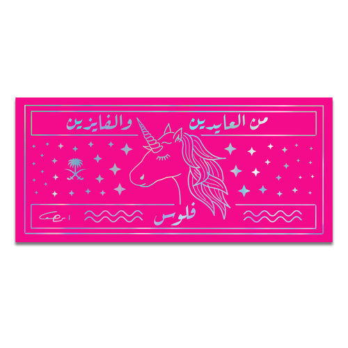 UNICORN EID ENVELOPE