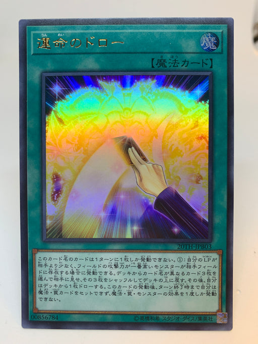 Draw of Destiny (OCG) / Ultra - 20th-JPB03