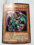 Chaos Emperor Dragon - Envoy of the End (OCG) - Prismatic Secret - 306-056 - VLP