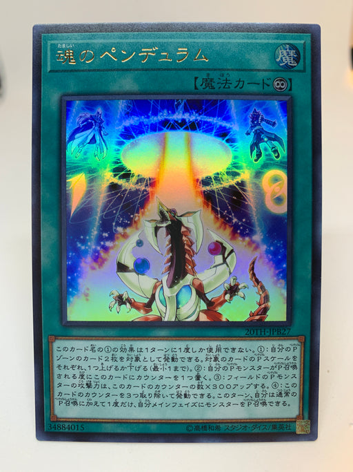 Pendulum of Souls (OCG) / Ultra - 20TH-JPB27