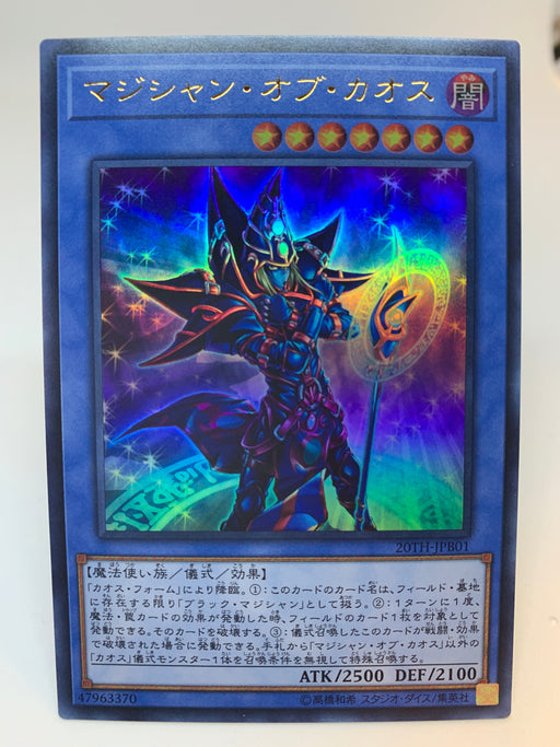 Magician of Chaos (OCG) / Ultra - 20TH-JPB01